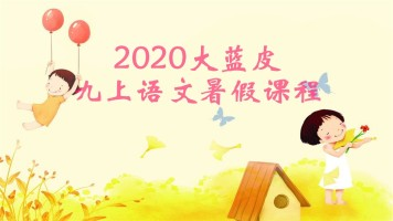 2020大蓝皮九上语文暑假课程(期中进度)