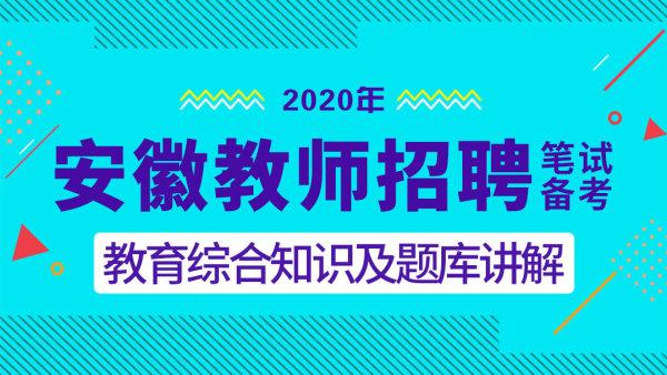 2020年安徽教师招聘考试|考编《教育综合知识》【师出教育】