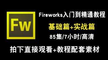 Fireworks视频教程 网页设计制作零基础入门精通自学全套在线课程