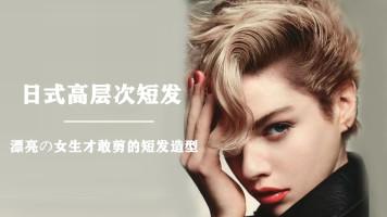 阿杰老师教您在美发中如何打造精致——日式高层次短发(下)