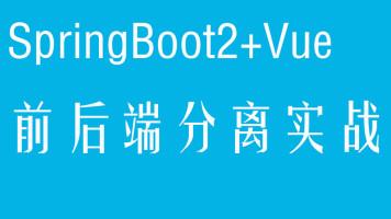 Springboot2+Vue+Shiro+ElementUI整合课程2020版