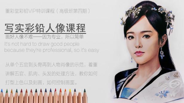 写实彩铅高级人像班VIP系统特训课程【重彩堂教育】