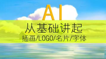 Ai从基础到实操课 字体设计  logo设计 画册设计 vi视觉设计