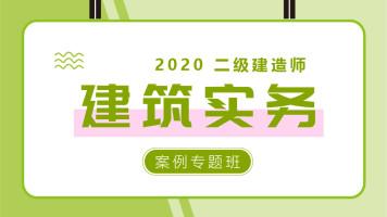 2020二建二级建造师《建筑实务》案例特训【红蟋蟀】