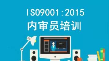 ISO9001内审员(发内审员证)