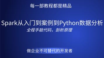 Spark从入门到案例到Python数据分析