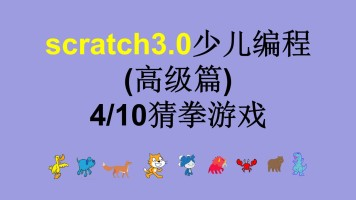 scratch3.0少儿编程(高级篇)4猜拳游戏