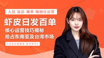 shopee虾皮店铺打造 跨境电商 站外引流 日发百单 核心技术揭秘