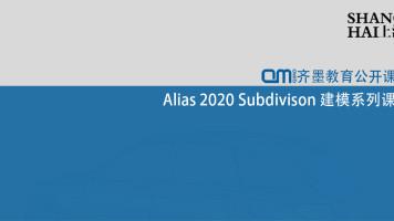 Alias2020 Subdi 建模系列课程-雷诺概念车MORPHOZ