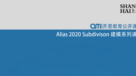 Alias2020 Subdi 建模系列课程