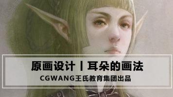 耳朵的画法丨原画CG教程丨手绘教程丨CGWANG王氏教育集团