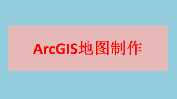 ArcGIS地图制作