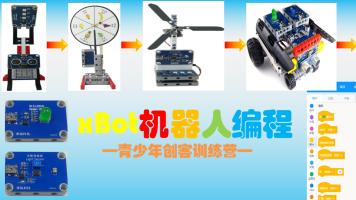 xBot机器人编程/Arduino机器人编程(第三期)