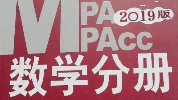 199MPACCMBA基础数学冲刺课