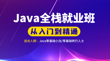 【腾讯严选】Java全栈就业班/零基础/项目实操/享学课堂/推荐就业