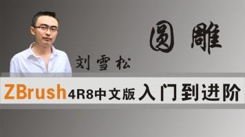 ZBrush4R8中文版入门与进阶(恒泰浮雕圆雕设计培训)