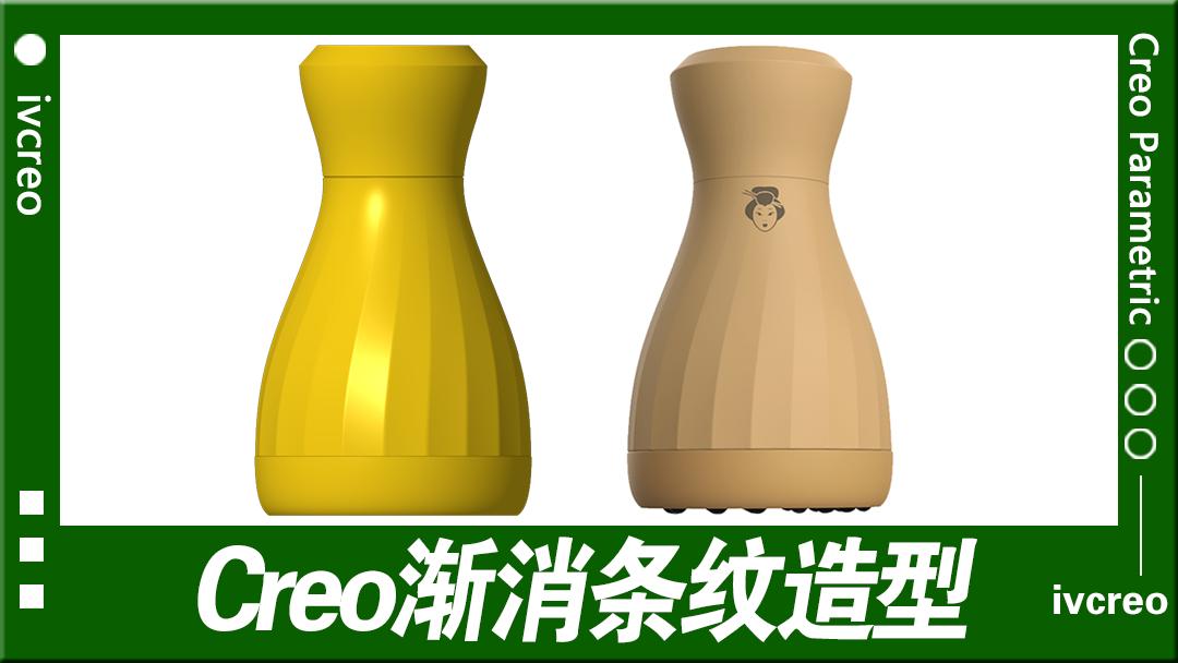 Creo/Proe产品设计-渐消条纹造型
