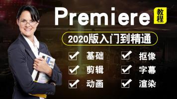 Premiere视频教程 pr cc2020视频剪辑影视后期制作入门到精通教程