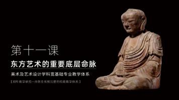 第十一课:东方艺术的重要底层命脉