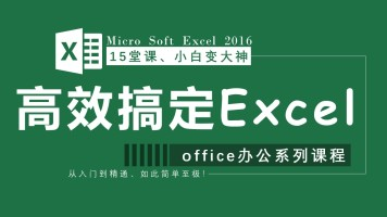 Excel2016从入门到精通