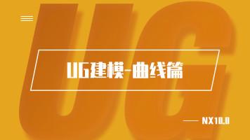 UG建模-曲线篇(UG基础NX学习教程)