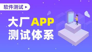 软件测试/大厂App测试体系