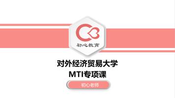 2022年对外经济贸易大学日语考研专硕MTI专项课