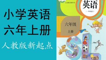 人教版小学英语六年级上册在线学习