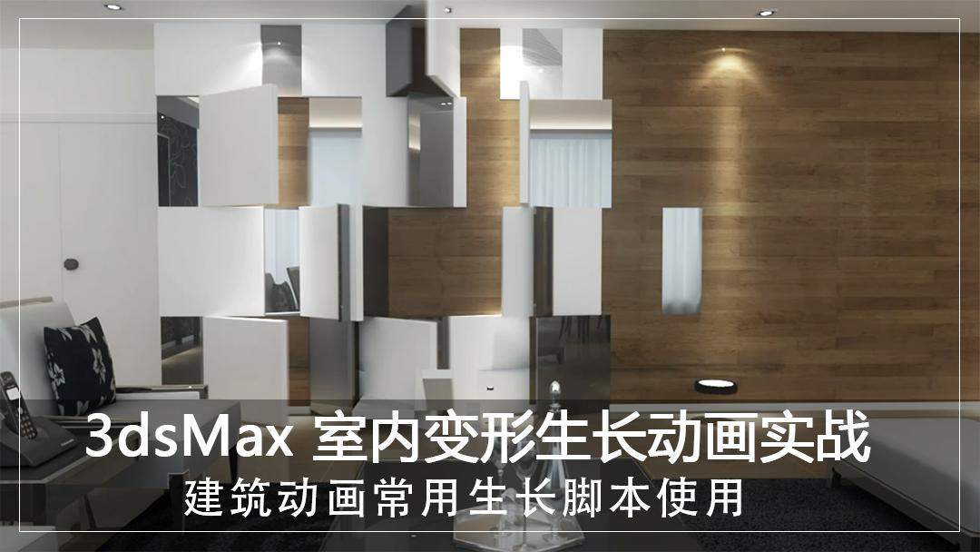 3dsMax室内生长变形动画制作