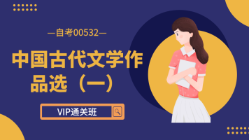 自考 中国古代文学作品选(一) 00532 汉语言专科 高升专 学历