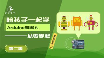 陪孩子一起学Arduino第2季