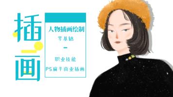 【零基础学插画】扁平人物插画教学!