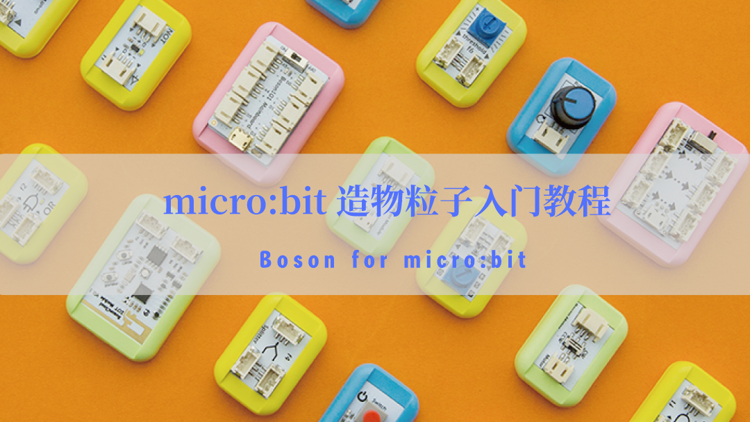 microbit 造物粒子入门教程