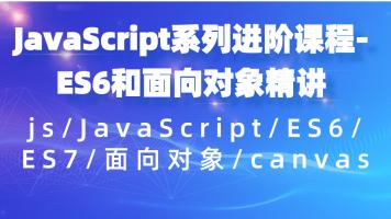 JavaScript进阶-ES6和面向对象精讲js/ES5/ES6/canvas【知了堂】