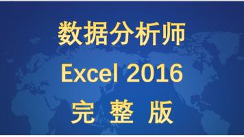 数据分析师 Excel2016 完整版