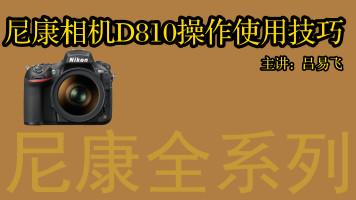 尼康相机D810相机操作技巧
