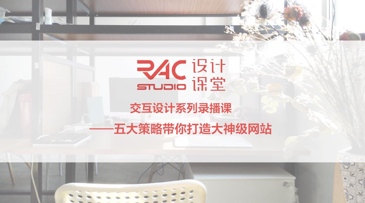 RAC交互设计公开课-五大策略带你打造大神级网站