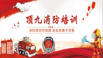 消防设施(理论技能)课程