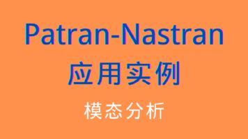 【玛尔斯科】MSC Patran-Nastran 2021应用实例(第五讲)