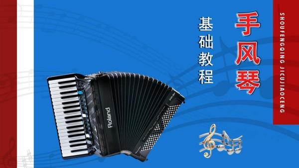 手风琴基础教学视频课程