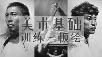 美术基础-几何光影训练 简鸟云课-专业20年美术培训机构