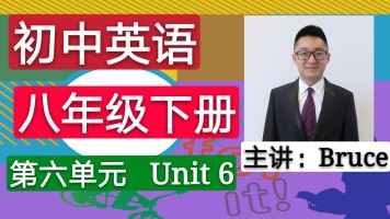 【精】人教版八年级初二英语(下册)Unit 6