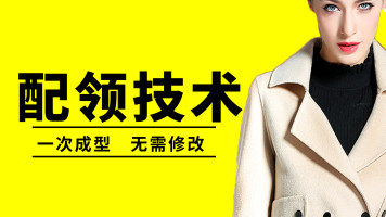 女装配领技术-服装打版制版【艺服在线教学】