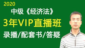 【2020中级经济法3年VIP班】中级会计师 中级会计职称 最省时