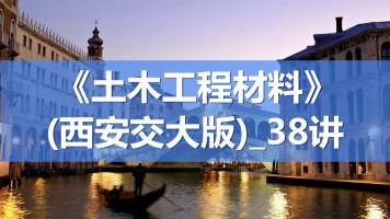 B301-《土木工程材料》_西安交大_38讲