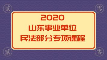 2020山东事业单位公共基础—民法专项课程