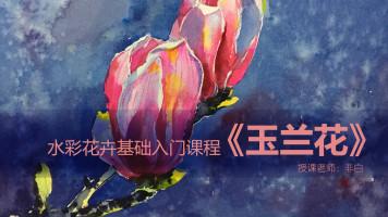水彩基础课程—玉兰花【重彩堂教育】