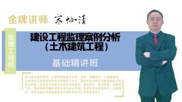 2020年监理工程师【建设工程案例分析(土建)】精讲班送押题题库