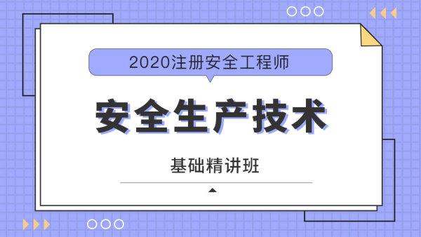 【中哲注安】技术基础-2020年名师精讲班