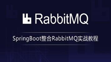 RabbitMQ实战视频教程(基于Spring Boot)